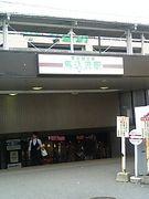 東武野田線(馬込沢〜船橋)