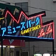 ゲームセンター籠原リンリン