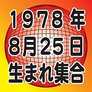 1978年8月25日生まれ集合