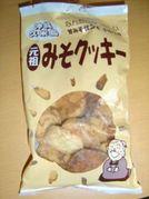 みそクッキー(味噌クッキー)