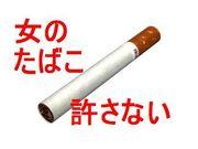 たばこを吸う女は恋愛対象外