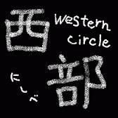 ♪修道大学☆WESTERN部♪