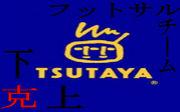 TSUTAYA辻店 【チーム下克上】