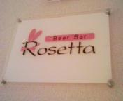 I  ♥ฺ Rosetta