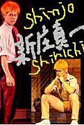 劇団四季♪新庄真一さん
