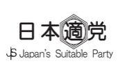 「日本適党」を作る会