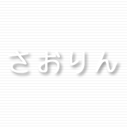 ☆さおりん☆と語り合うコミュ