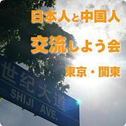中国人と日本人 交流しよう会
