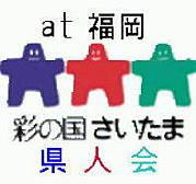 (仮)在福岡埼玉県人会!