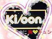 Ki/oonに胸♡キュン