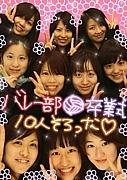 ★TIES OF FRIENDSHIP★