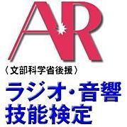 ラジオ・音響技能検定(A・R AR)