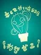 ♥杓谷ゼミ♥