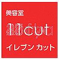 11cut〜美容室イレブンカット