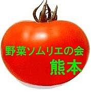 野菜ソムリエの会 熊本