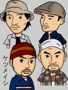 ケツメin埼玉