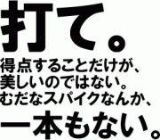 東京海洋大 男子バレー部!!