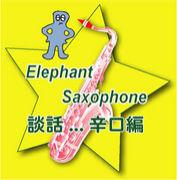 elephant~SAX/MUSIC寺子屋