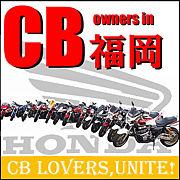 Honda CB owners in 福岡