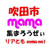 吹田市20代ママさん