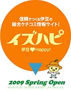 イズハピ 伊豆 DE Happy!