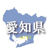 北海道大学 愛知県人会