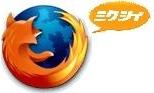 Firefox mixi拡張