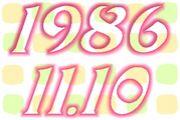 1986.11.10仲間