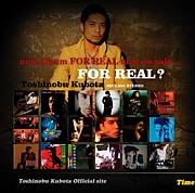 久保田利伸★JAM FOR REAL★Wata
