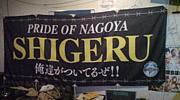 【でら名古屋プロレス】SHIGERU