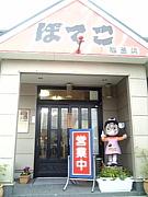 ☆ぼてこ☆福釜店☆
