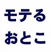 モテる男の条件!!