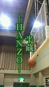 半蔵〜HANZO Basketball Club〜