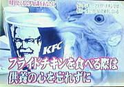 鶏を葬る会