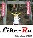 「Like−Ru」 in三重☆