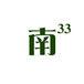 八幡南高校33期生(1978年度生)