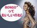 "◆CLUB BONGO""in 九品仏◆"