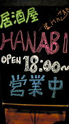 居酒屋 HANABI♪