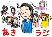 あきラジ☆コミュニケーション☆