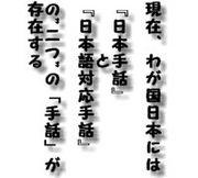 [日本手話]を守ろう〜2つの手話