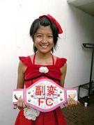 副曽根FC