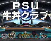 PSU 牛丼クラブ ワールド1