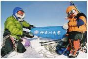 K.U.A.C 神奈川大学体育会山岳部
