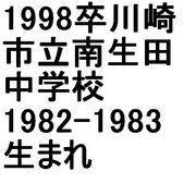 1998卒 南生田中学校