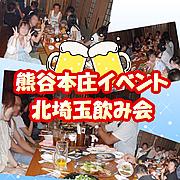 熊谷本庄イベント北埼玉飲み会