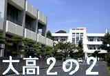 。+☆大高 2の2☆+。