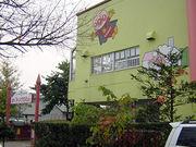 室蘭めぐみ幼稚園
