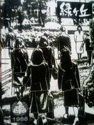 府中緑ヶ丘中学校1988年卒の会