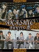 ARASHIC☆in播磨