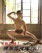 それいけ!裸族探検隊!!(仮)